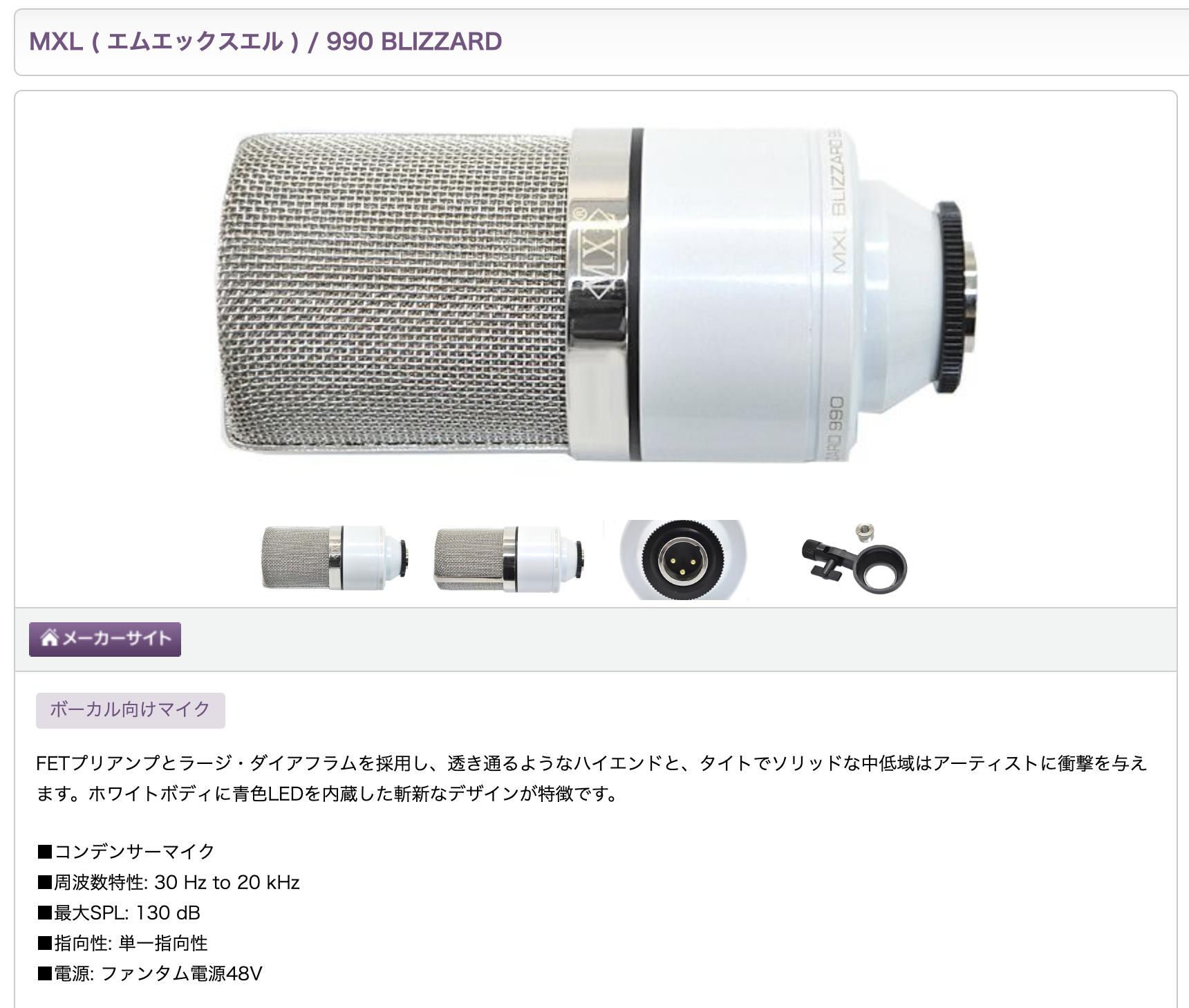 MXL990 BLIZZARD|サウンドハウス 画像