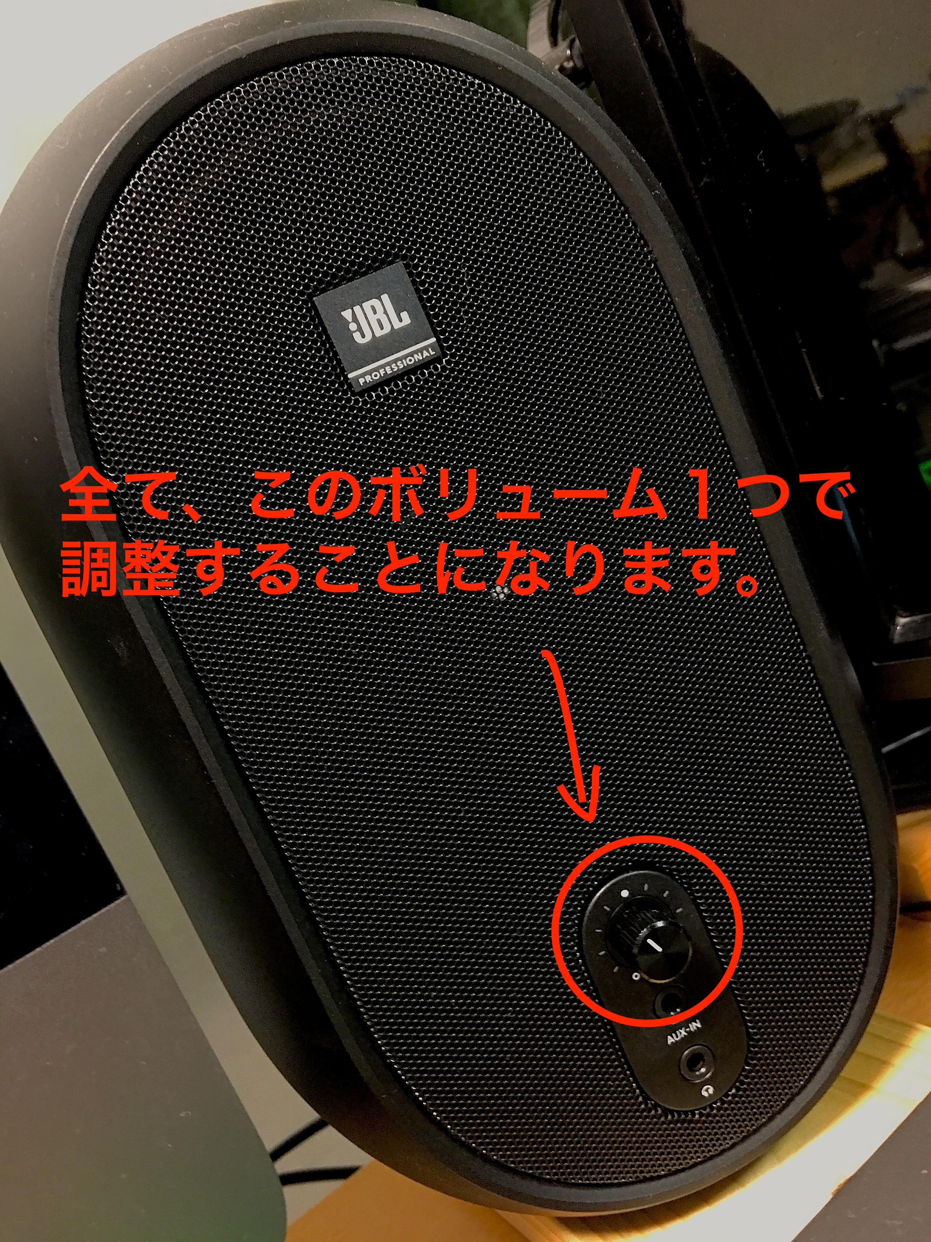 JBL 104-Y3 / 1Series104 ボリューム 画像