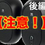 JBL 1Series104(104-Y3)|注意(後編) 画像