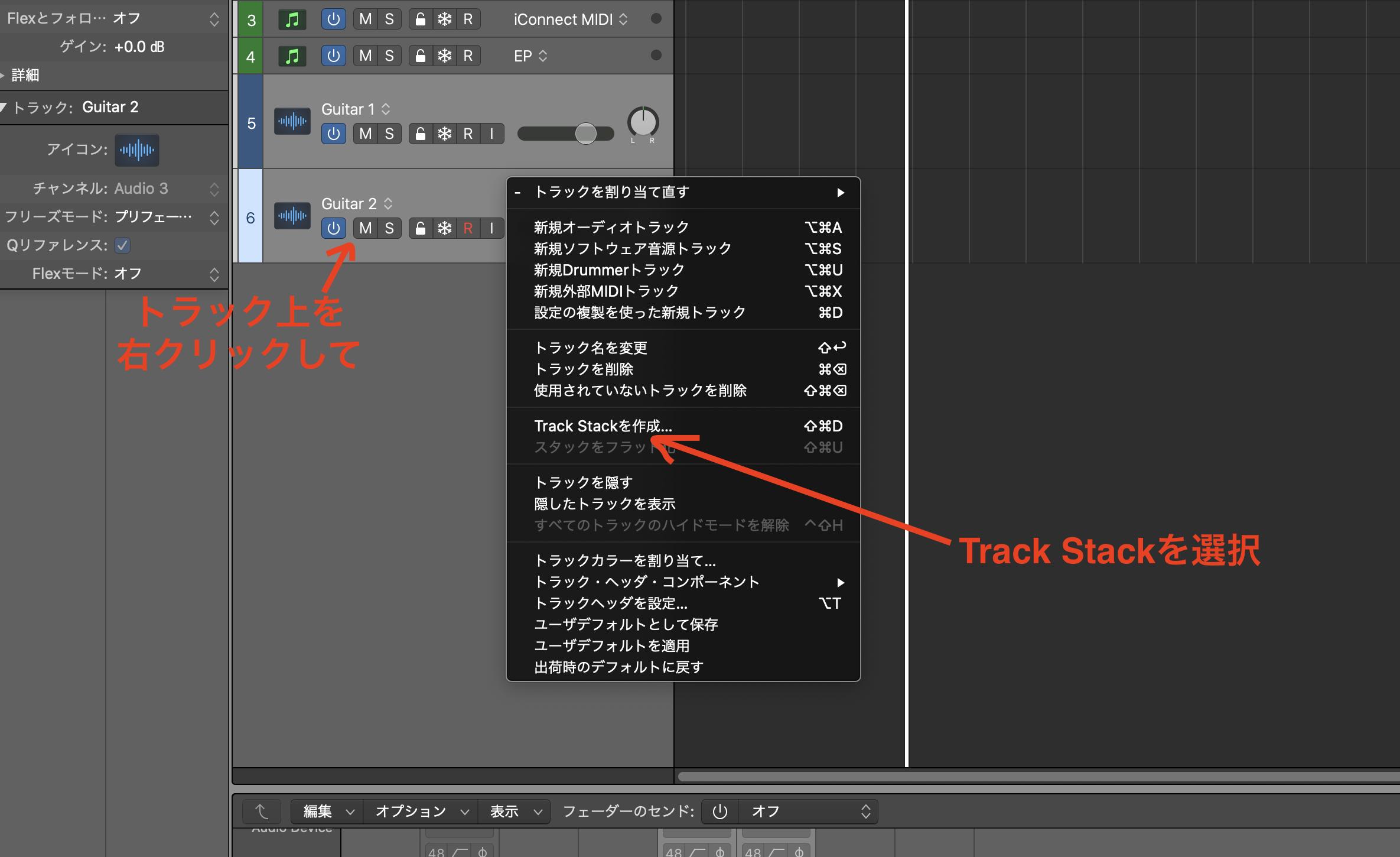 Logic|Track Stack を選択