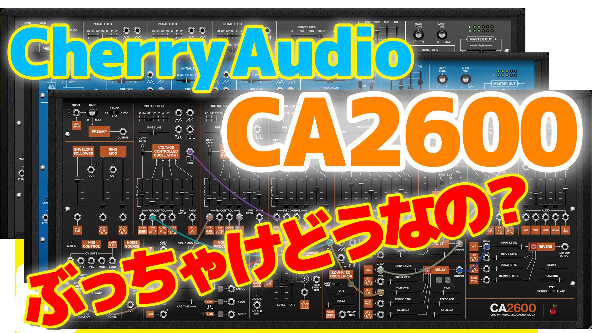 CherryAudio - CA2600|記事サムネ画像