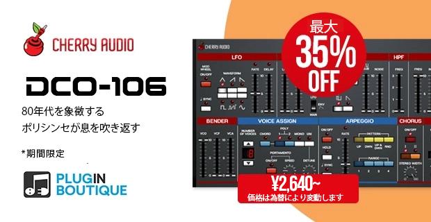 CherryAudioDC0-106-pluginboutique