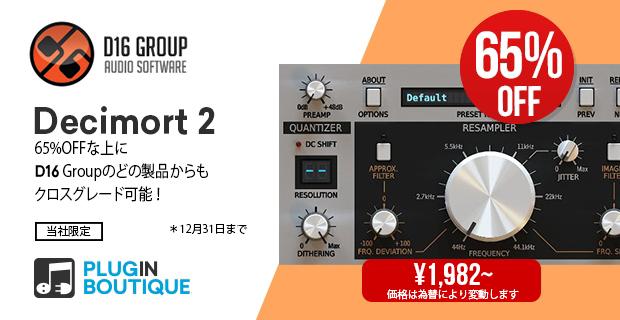 D16 - Decimort 2|SALE