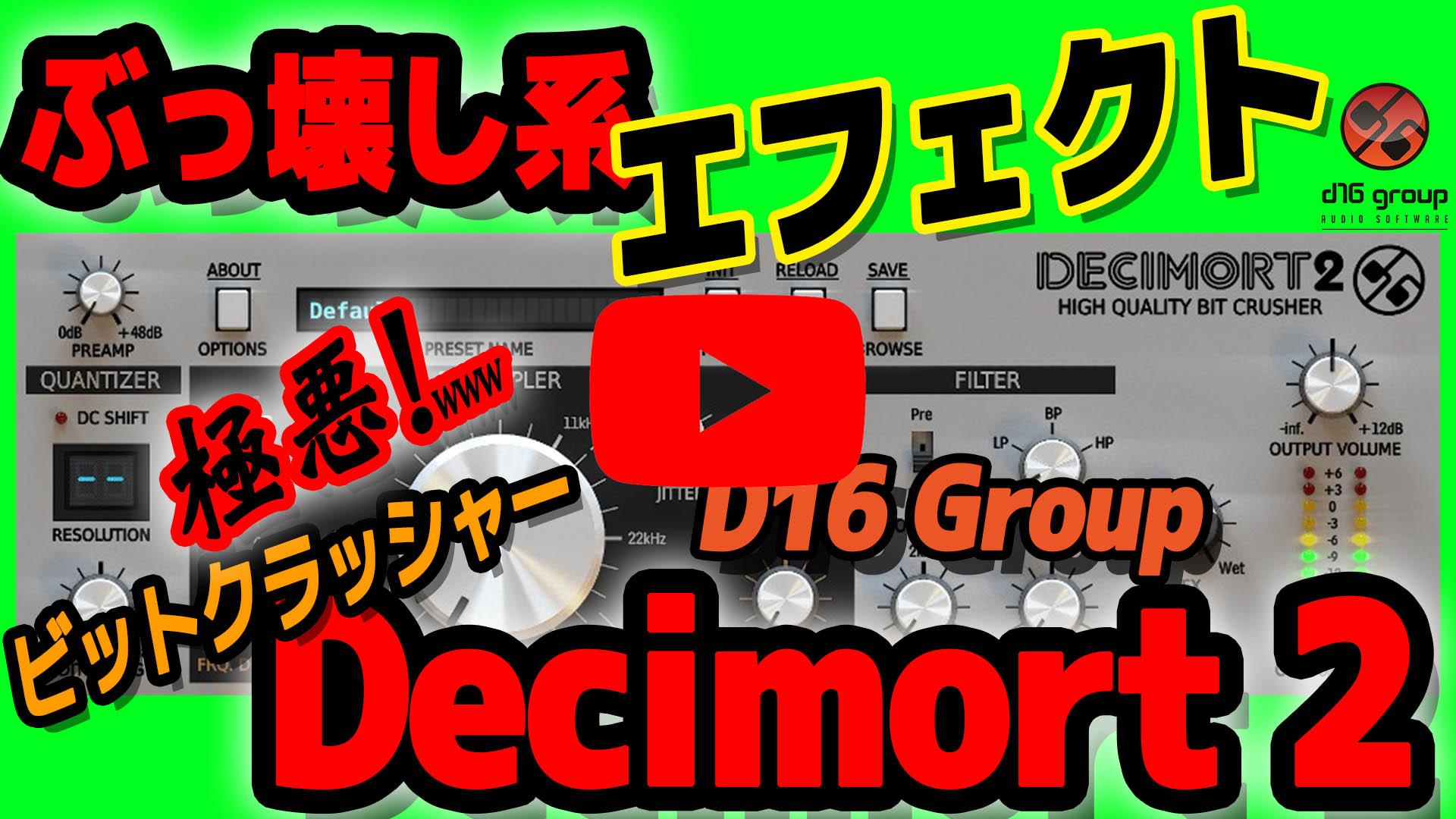 DECIMORT 2|YouTube再生マーク入り画像