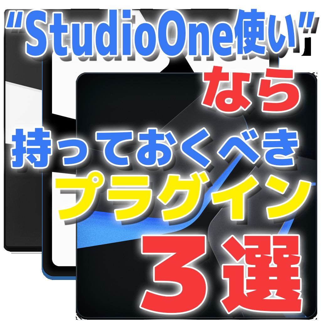 StudioOne 使いなら持っておくべき プラグイン3選|アイキャッチ